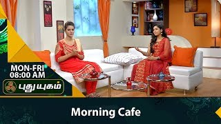 Morning Cafe – Breakfast Show for Women 18-08-2017  PuthuYugam TV Show