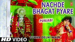Nachde Bhagat Pyare I Punjabi Devi Bhajan I SUKHA DELHI WALA I Full HD Video Song - TSERIESBHAKTI