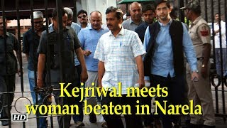 Kejriwal meets woman beaten in Narela, to discuss with LG - IANSLIVE