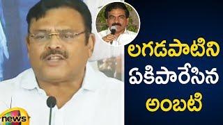 Lagadapati is An Agent Of Chandrababu Says Ambati Rambabu | AP Political News Updates | Mango News - MANGONEWS