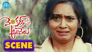 Venkat Tho Alivelu Movie Scenes - Dileep Comedy || Sanjana || Abhinaya Sri || Omkar - IDREAMMOVIES