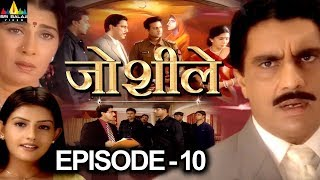 Joshiley Hindi Serial Episode - 10 | Deep Dhillan, Seeraj, Shalini Kapoor | Sri Balaji Video - SRIBALAJIMOVIES