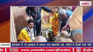 video : हरियाणा में भी धूमधाम से मनाया गया शिवरात्रि पर्व, मंदिरों में दिखी भारी भीड़