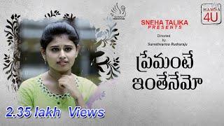 Premante Inthenemo - New telugu love story 17 II Sneha Talika II Directed by Sureshvarma Rudraraju - YOUTUBE
