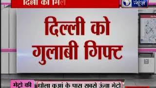 दिल्ली वालों के लिए बड़ी खुशखबरी, क्रोमा- दिल्ली को गुलाबी गिफ्ट - ITVNEWSINDIA