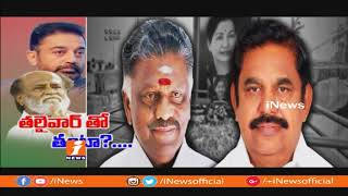 Kamal Haasan Alliance With Rajinikanth On Political Entry In Tamil Nadu? | Spot Light | iNews - INEWS