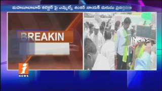 ML MLA Shankar Naik Misbehave With Mahabubabad Collector Preeti Meena | KCR Serious | iNews - INEWS