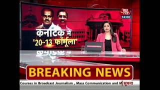 कर्नाटक में 20-13 का फार्मूला: कांग्रेस के 20, जेडीएस के 13 मंत्री होंगे | कर्नाटक Updates Live - AAJTAKTV