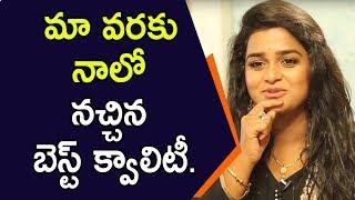మా వరకు నాలో నచ్చిన బెస్ట్ క్వాలిటీ. - TV Artist Sreevani || Soap Stars With Anitha - IDREAMMOVIES