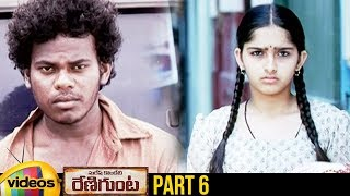 Renigunta Telugu Full Movie HD | Sanusha | Johnny | Latest Telugu Movies | Part 6 | Mango Videos - MANGOVIDEOS