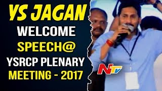 YS Jagan Welcome Speech @ YSRCP Plenary Meeting 2017 || NTV - NTVTELUGUHD