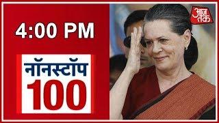 रायबरेली: सोनिया गांधी के दौरे को लेकर तैयारियां तेज, कई योजनाओं को मिलेगी सौगात - AAJTAKTV