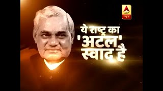Atal Bihari Vajpayee was a food lover, here are few of his food likes and dislikes - ABPNEWSTV