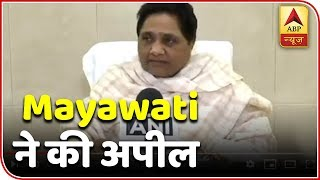 Pulwama Attack: We appeal to the central govt to find a lasting solution to it: Mayawati - ABPNEWSTV