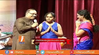 Chittaranjan Musical Website Launch Event | iNews - INEWS