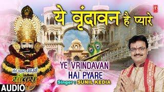 ये वृंदावन है प्यारे Ye Vrindavan Hai Pyare I SUNIL KEDIA I Krishna Bhajan I Full Audio Song - TSERIESBHAKTI