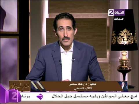 برنامج معالي المواطن مع مجدي الجلاد - حلقة الاربعاء 10-5-2017 - Ma3aly Mowaten - اتفرج تيوب