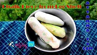 How to Make Empty Egg Shell Chalk piece (గుడ్డు డొల్లలతో సుద్దముక్క తయారుచేయుట )  by Attamma TV - ATTAMMATV