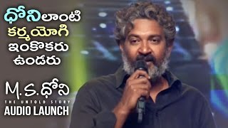 SS Rajamouli Mind Blowing Speech @ MS Dhoni Telugu Movie Audio Launch | TFPC - TFPC