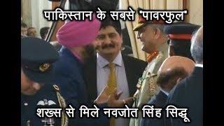 Imran Khan Oath Ceremony: Reason Behind Sidhu's warm Meet With Pakistan Army Chief - ABPNEWSTV