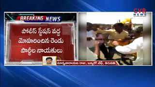 వైసీపీ ,టీడీపీ శ్రేణుల మధ్య ఘర్షణ | Fight Between TDP and YSRCP Activists in Kuppam | CVR News - CVRNEWSOFFICIAL