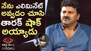 Actor Sameer About His Elimination In Bigg Boss | Jr NTR Was Also Shocked | TFPC - TFPC
