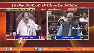 TDP MPs Protest Continue in Lok Sabha and Rajya Sabha For AP Funds | iNews - INEWS