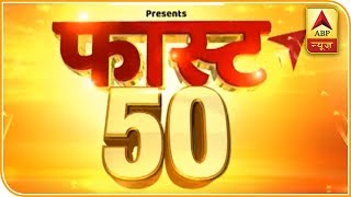 Main headlines of the day in Fast 50 style - ABPNEWSTV
