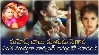 Mahesh Babu Daughter Sitara Cute Expressions | Sitara Cutest Tantrums - RAJSHRITELUGU