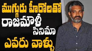 SS Rajamouli's next movie with three heroes, who are they? || #SSRajamouli - IGTELUGU