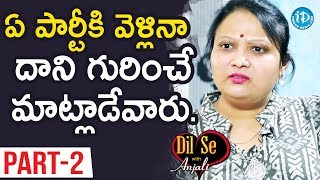 Comic Actress Geetha Singh Interview Part#2 || Dil Se With Anjali - IDREAMMOVIES