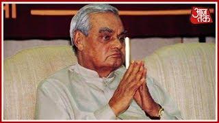 Atal Bihari Vajpayee की सेहत आज भी कल जैसी नाज़ुक, Life Support System पर हैं अटल जी - AAJTAKTV
