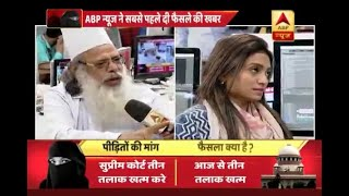 Triple Talaq Verdict: Watch when Muslim women give befitting reply to 'Maulana' - ABPNEWSTV