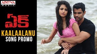 Kaalaalanu Aapane Song Promo || Bishnu Adhikari, Aparna Sharma || Sampath Rudrarapu - ADITYAMUSIC