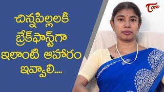 What Should Be Given As Breakfast For Kids ? | Dr Srilatha | TeluguOne - TELUGUONE
