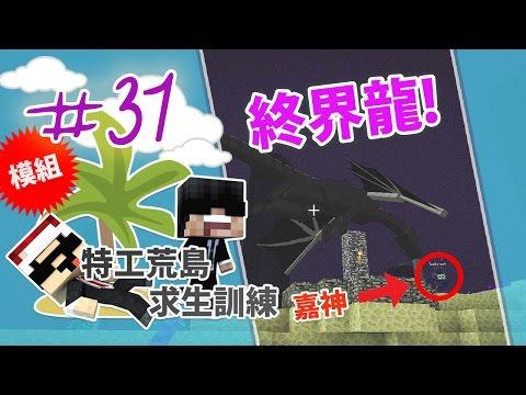 【Minecraft】 特工荒島求生訓練 #31 - 武士刀能夠無視終界龍?