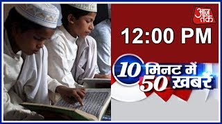 Yogi Govt May Cancel Accreditation Of 2682 UP Madrassas | 10 Minute 50 Khabrein - AAJTAKTV