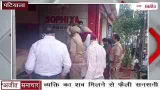 video : Patiala में Person की Deadbody मिलने से फैली सनसनी