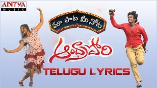 "Andhrapori Song With Telugu Lyrics || ""మా పాట మీ నోట"" 