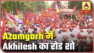 Akhilesh Yadav holds roadshow in Azamgarh - ABPNEWSTV