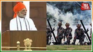 Surgical Strike करके दुश्मनों के दांत खट्टे करती है भारतीय सेना | PM Modi Independence Day Speech - AAJTAKTV