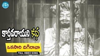 #Mahanati Savitri's Karthavarayuni Katha Movie Songs - Okkasari Digiraava Video Song | NTR - IDREAMMOVIES