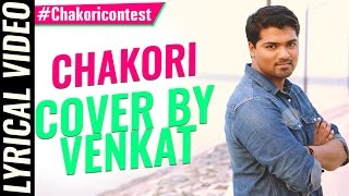 AR Rahman | Chakori Lyrical Video - Cover by Venkat #chakoricontest - ADITYAMUSIC