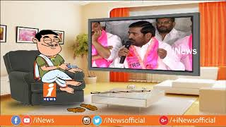 Dada Political Punches On TRS Minister Jagadesh Reddy | Pin Counter | iNews - INEWS