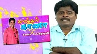 Kalakal Gaana Gaana Ulaganathan 17-09-2015 – Peppers TV Vinayagar Chaturthi Special Program