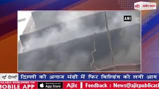 video : दिल्ली की अनाज मंडी में फिर बिल्डिंग को लगी आग