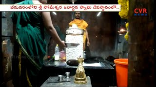 Sri Chaturveda-Havana-Chandi-Homam At Sri Someswara Janardana Swamy Temple | Bheemavaram | CVR News - CVRNEWSOFFICIAL