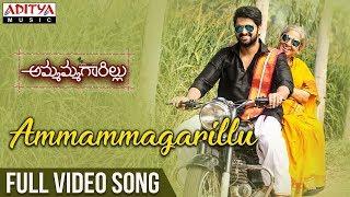 Ammammagarillu Title Full Video Song | Ammammagarillu | NagaShaurya, Shamili - ADITYAMUSIC