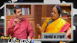 Agni Paritchai 31-01-2015 Jayanthi Natarajan (Former Environment Minister) Interview In Puthiya Thalaimurai TV