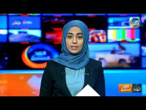 موجز أخبار الثانية مساءً   وصول أول رحلة للعالقين من الأردن إلى مطار سيئون الدولي (29 مايو)